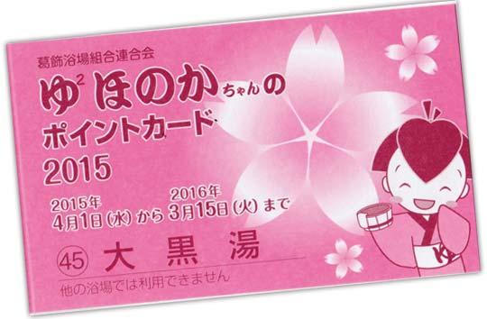 ゆーゆほのかちゃんのポイントカード