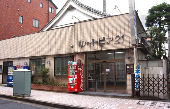 「ゆートピア21(東京都葛飾区亀有3-30-12)」の画像検索結果