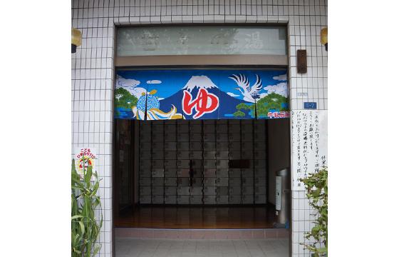 富士の湯の写真 - 1