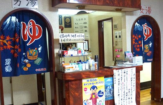 富士の湯の写真 - 2
