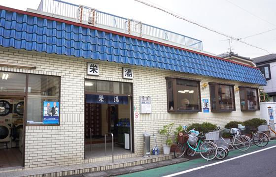 栄湯の写真 - 2