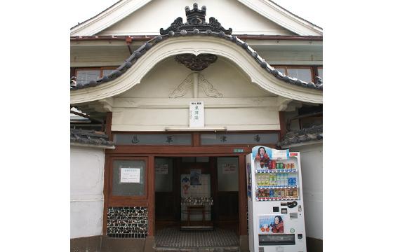 草津湯の写真 - 2