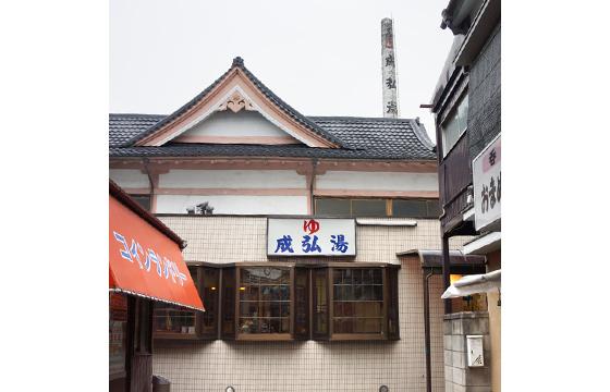 成弘湯の写真 - 2