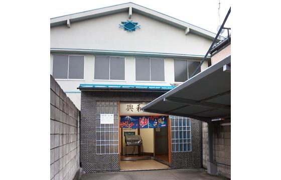 興和浴場の写真 - 2