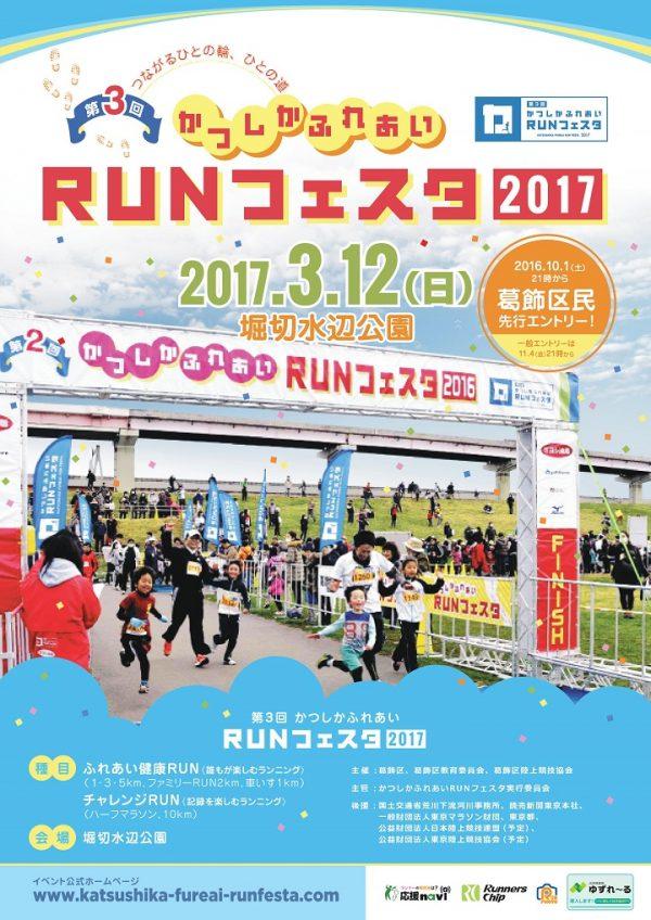 第3回 かつしかふれあい RUNフェスタ 2017