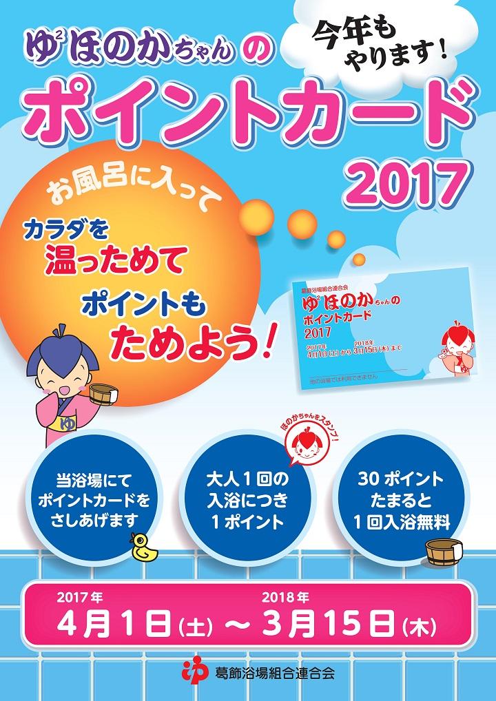 東京都葛飾区の銭湯で実施している日曜日の「くつろぎ入浴事業」