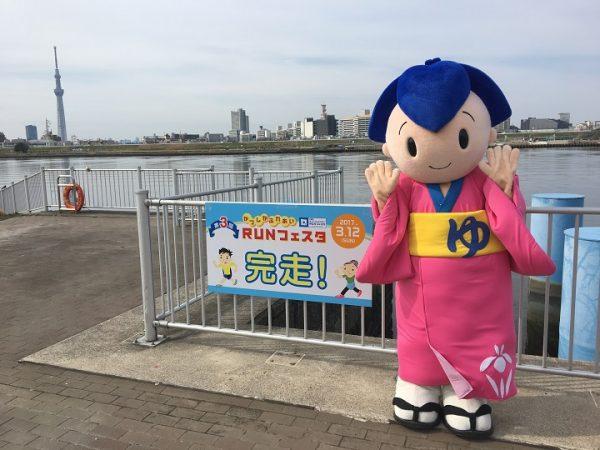 葛飾区浴場組合のキャラクター「ゆ2(ゆーゆ)ほのか」(ほのかちゃん)